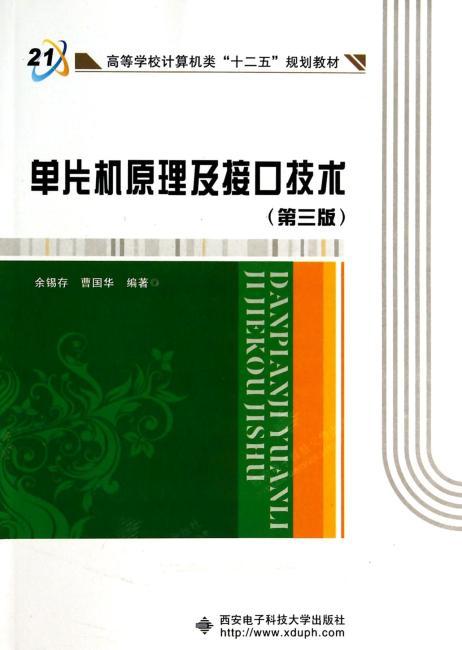 单片机原理及接口技术(第三版)