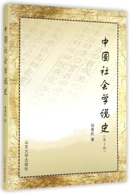 中国社会学说史