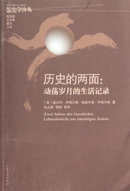 历史的两面(新史学沙龙系列丛书)