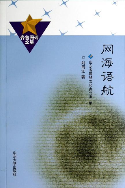 网海语航   (齐鲁网评之星系列)