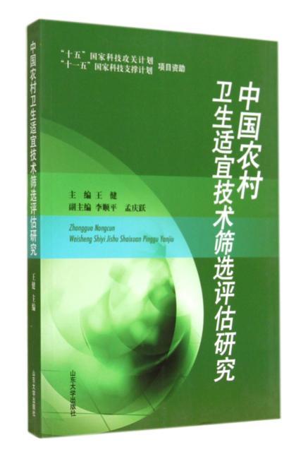 中国农村卫生适宜技术筛选评估研究