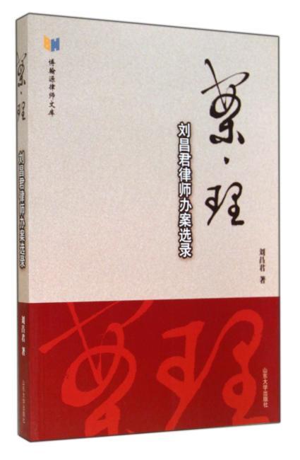 案·理—刘昌君律师办案选录