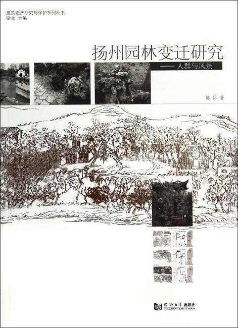 扬州园林变迁研究——人群与风景