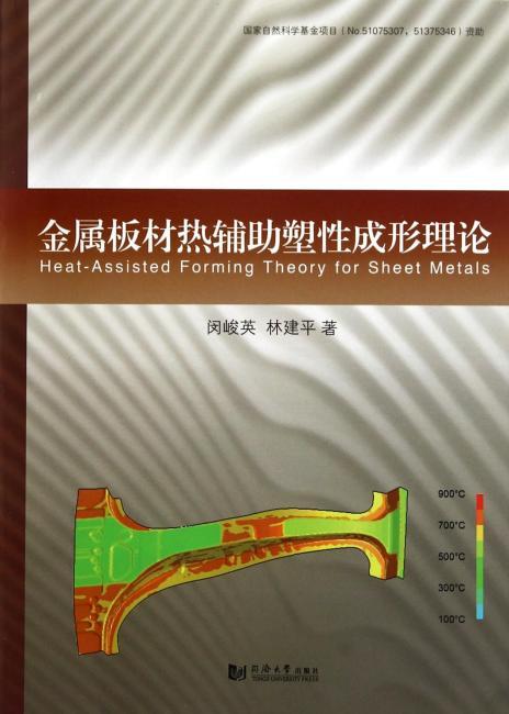 金属板材热辅助塑性成形理论