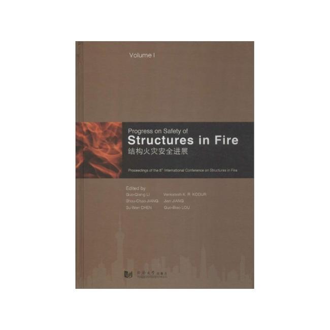 结构火灾安全进展 : 第八届结构火灾安全国际会议论文集