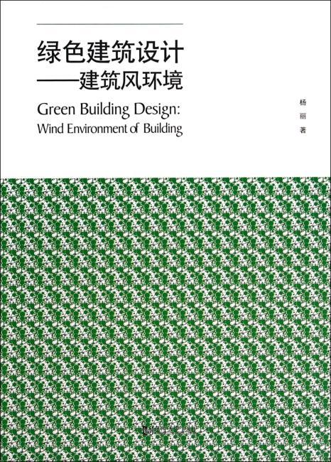 绿色建筑设计:建筑风环境