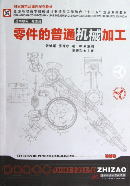 """零件的普通机械加工(全国高职高专机械设计制造类工学结合""""十二五""""规划系列教材)"""
