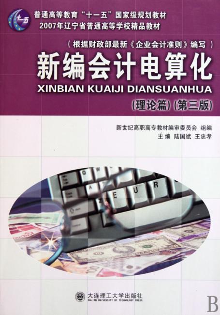 新编会计电算化(理论篇)(第三版)