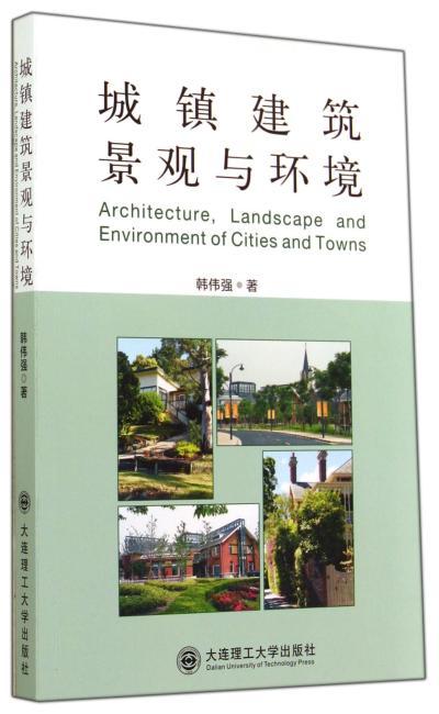 城镇建筑景观与环境(景观与建筑设计系列)