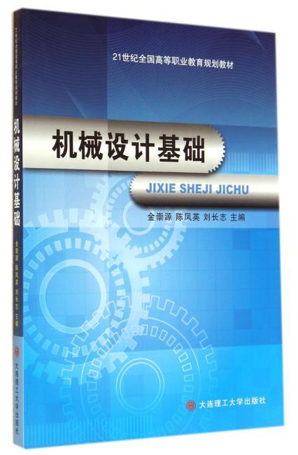 (高等职业教育)机械设计基础