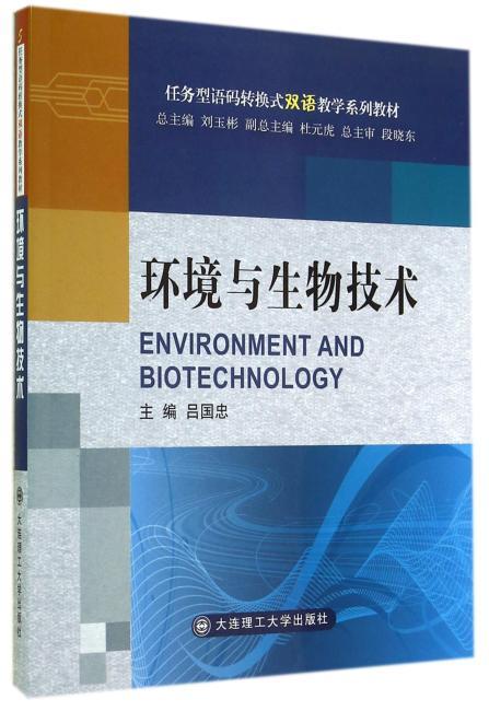 环境与生物技术(任务型语码转换式双语教学系列教材)