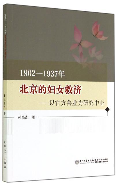 1902-1937年北京的妇女救济——以官方善业为研究中心