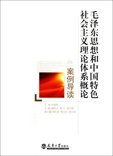《毛泽东思想和中国特色社会主义理论体系概论》案例导读
