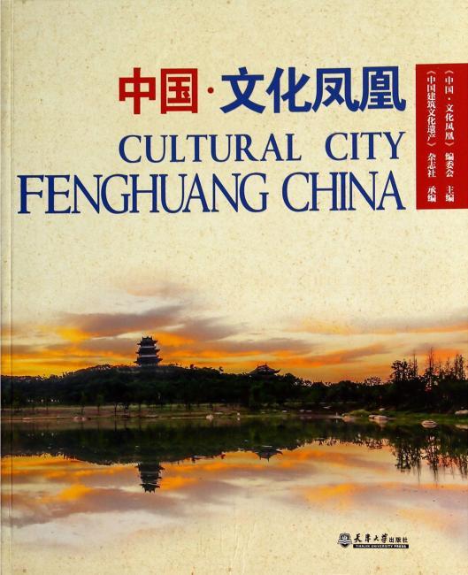 中国·文化凤凰