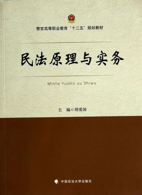 民法原理与实务