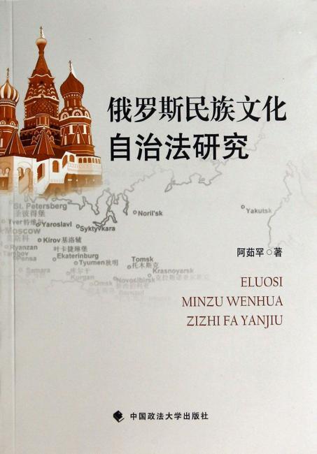 俄罗斯民族文化自治法研究