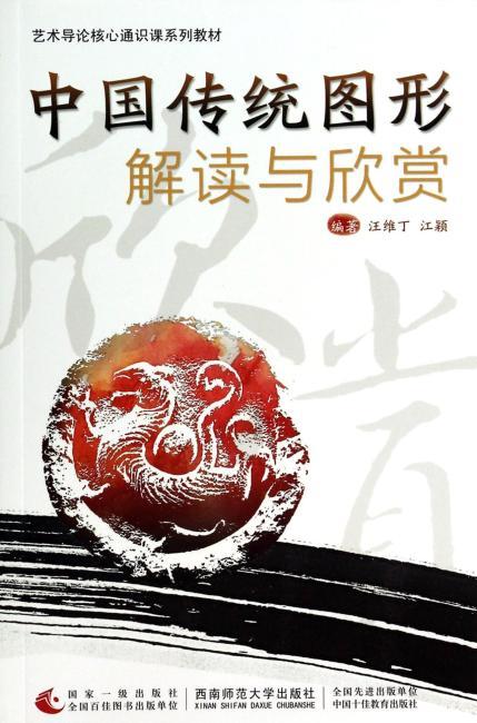 中国传统图形解读与欣赏