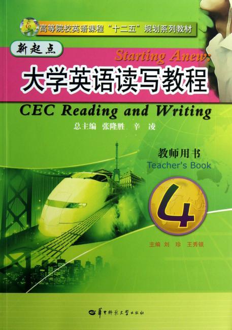 新起点大学英语读写教程(4) 教师用书