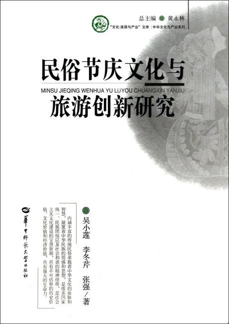 民俗节庆文化与旅游创新研究