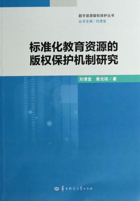 标准化教育资源的版权保护机制研究