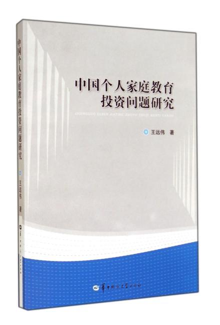 中国个人家庭教育投资问题研究