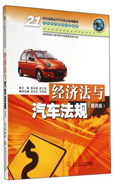 经济法与汽车法规(含光盘)(汽车技术服务与营销类·21世纪高职高专汽车技术系列教材)