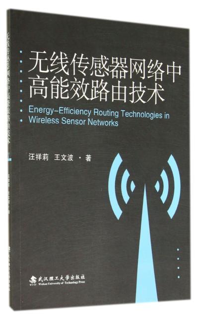 无线传感器网络中高能效路由技术