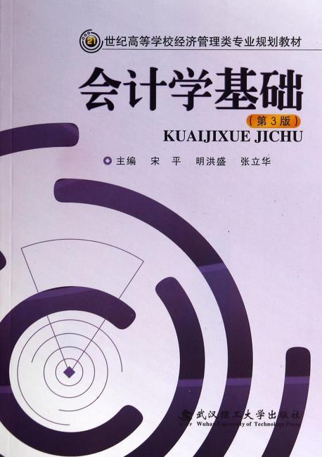 会计学基础(21世纪高等学校经济管理类专业新编系列教材)