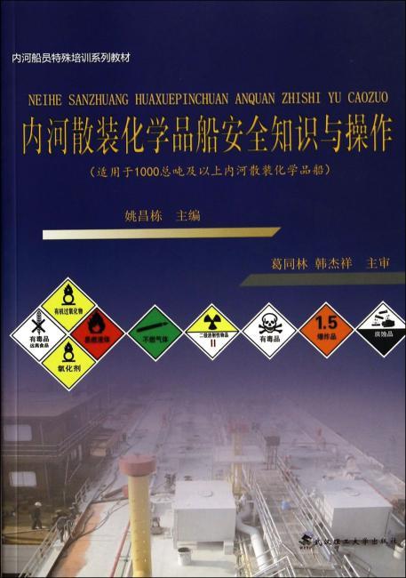 内河散装化学品船安全知识与操作
