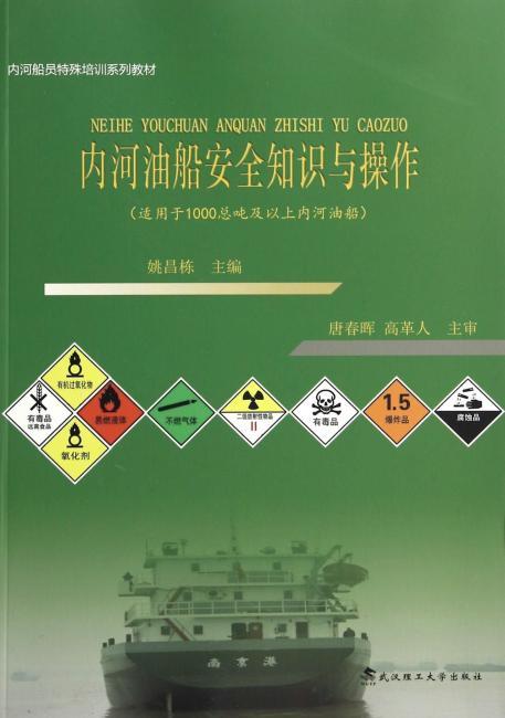 内河油船安全知识与操作