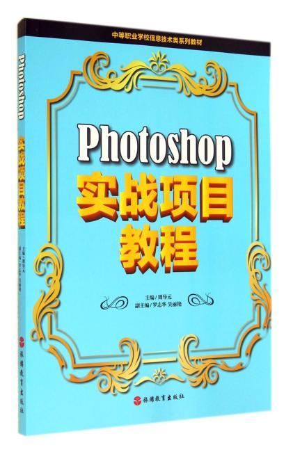 Photoshop实战项目教程