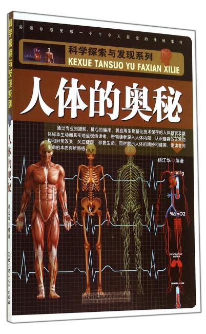 科学探索与发现系列:人体的奥秘(本系列图书图文并茂、内容涵盖面广泛、知识量丰富。其无论在内容编排上还是在版面的创新上,都有着独到之处)