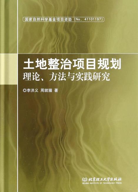 土地整治项目规划理论、方法与实践研究