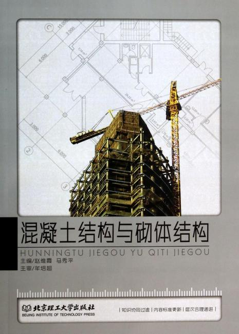 混凝土结构与砌体结构