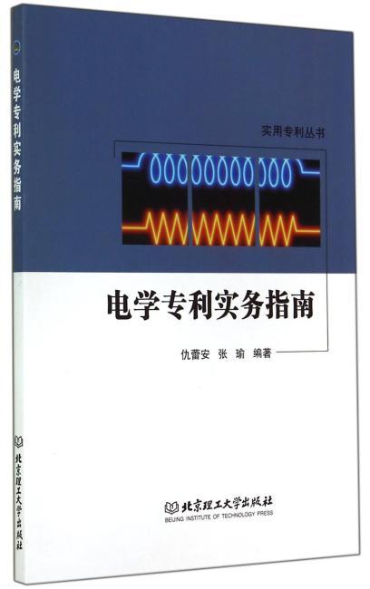 电学专利实务指南