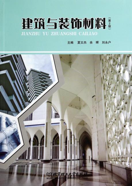 建筑与装饰材料(第2版)