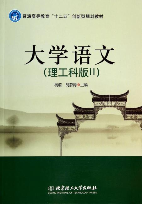 大学语文(理工科版II)
