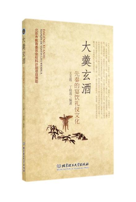 大羹玄酒——先秦的宴饮礼仪文化