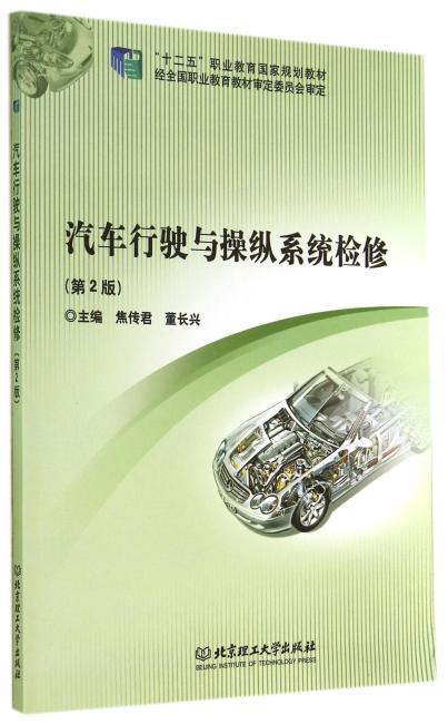 汽车行驶与操纵系统检修(第2版)(十二五国规教材)