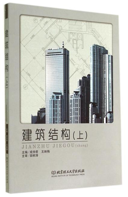 建筑结构(上)