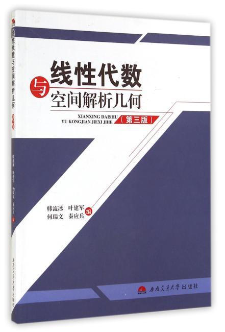 线性代数与空间解析几何(第三版)