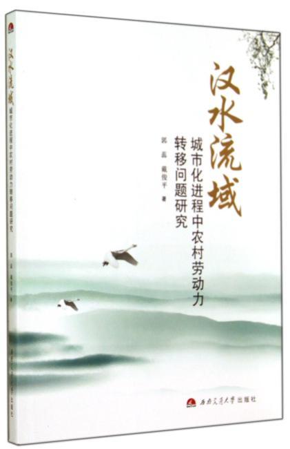 汉水流域城市化进程中农村劳动力转移问题研究