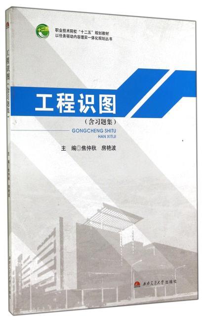 工程识图(含习题集)