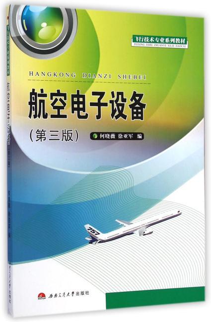 航空电子设备(第3版)