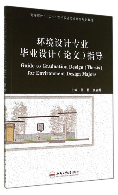 环境设计专业毕业设计(论文)指导