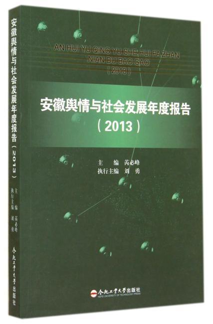 安徽舆情与社会发展年度报告(2013)