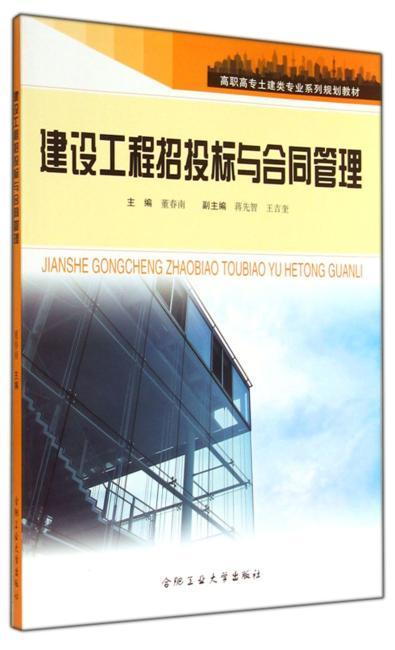 建筑工程招标与合同管理