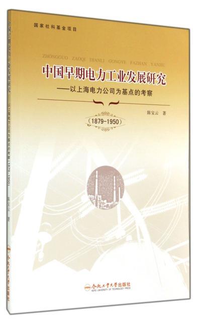 中国早期电力工业发展研究
