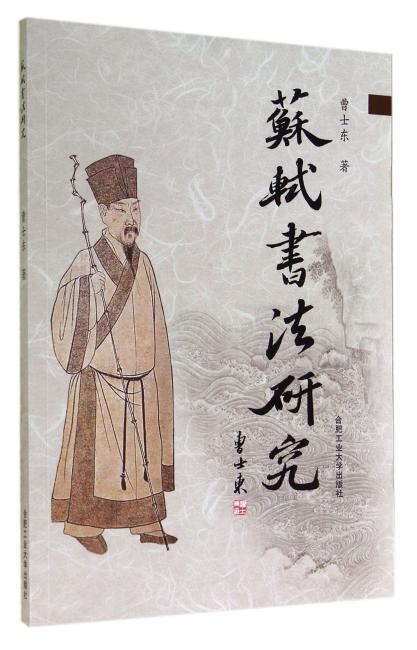 苏轼书法研究