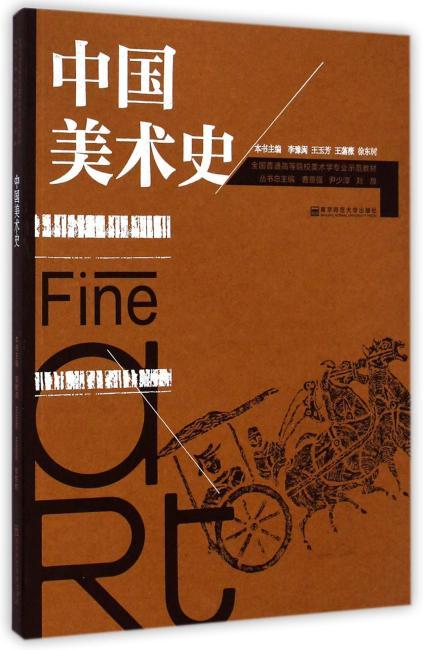 中国美术史(全国普通高校美术师范专业教材)